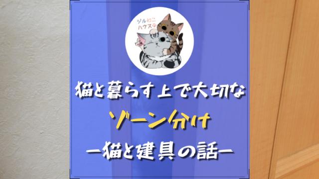猫と生活するうえで大切なゾーン分け 猫と建具の相性について書きました