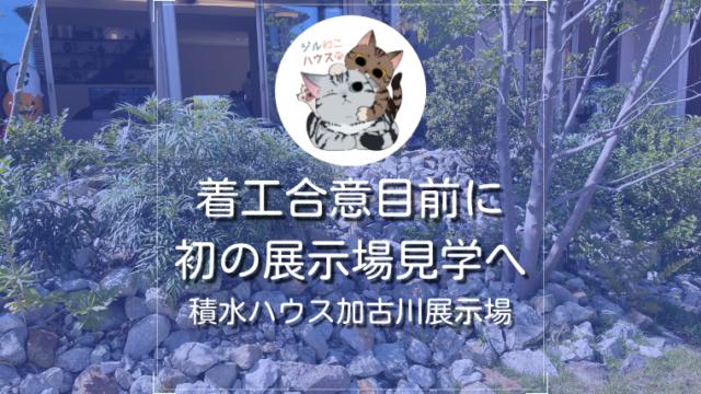 積水ハウス加古川展示場のロックガーデン見学